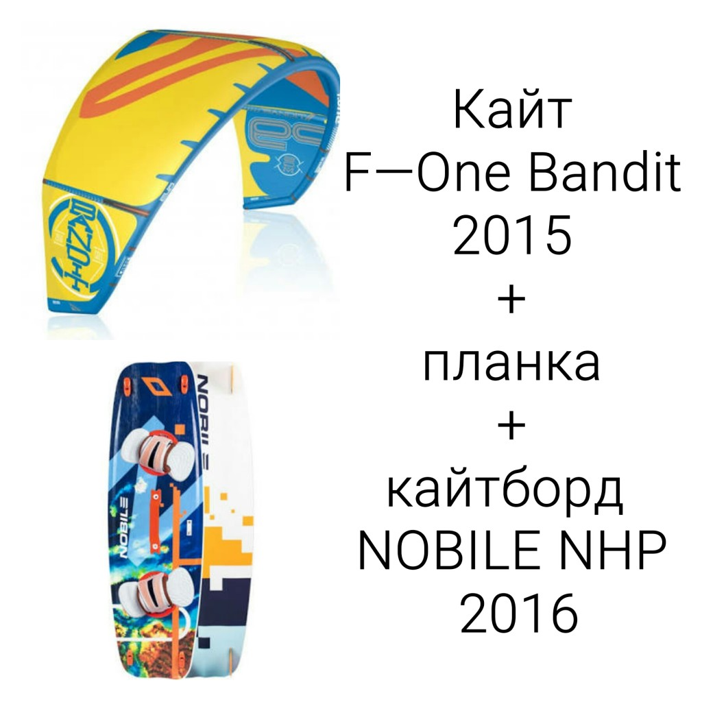 Кайт комплект F-one и Nobile NHP 2016 фото