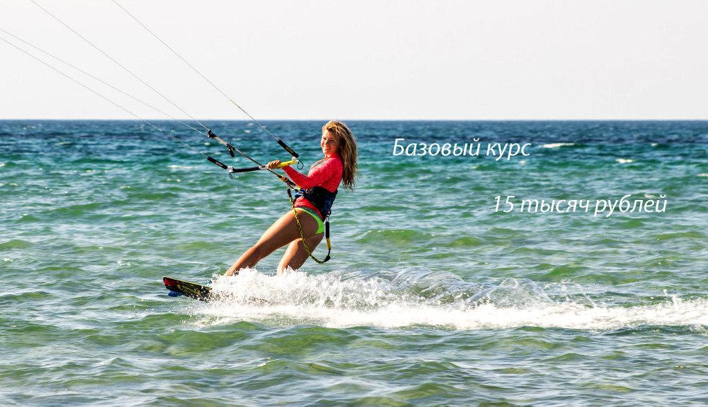 Kurs-kayt-obucheniya-15-000-rub-v-shkole-kaytserfinga-Gagirn-Kryim-1