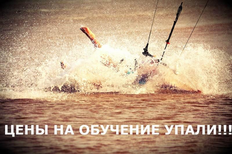 Акция-цены-на-обучение-кайтсерфингу-кайтингу-в-Крыму-упали-фото