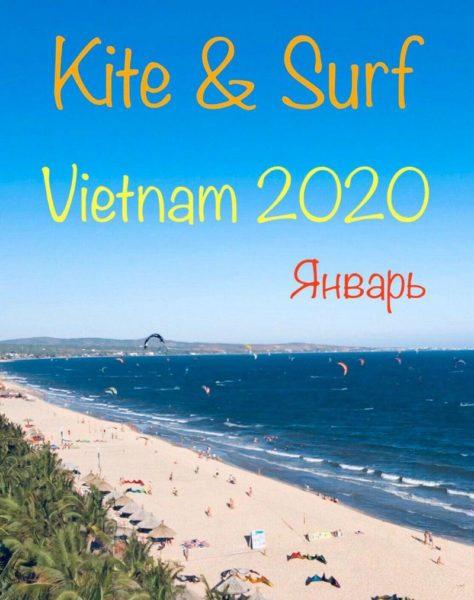 картинка Кайт кемп во Вьетнаме ГагаринКайт